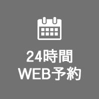 24時間 WEB予約